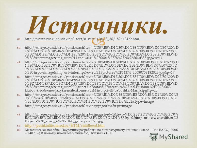 http://www.rvb.ru/pushkin/01text/01versus/0423_36/1826/0422. htm http://images.yandex.ru/yandsearch?text=%D0%B0%D1%80%D0%B8%D0%BD%D0%B0%20%D 1%80%D0%BE%D0%B4%D0%B8%D0%BE%D0%BD%D0%BE%D0%B2%D0%BD%D0%B0%20%D 0%BD%D1%8F%D0%BD%D1%8F%20%D0%BF%D1%83%D1%88%D