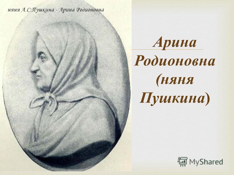 Арина Родионовна (няня Пушкина)
