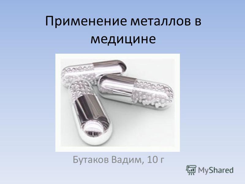 Применение металлов в медицине Бутаков Вадим, 10 г