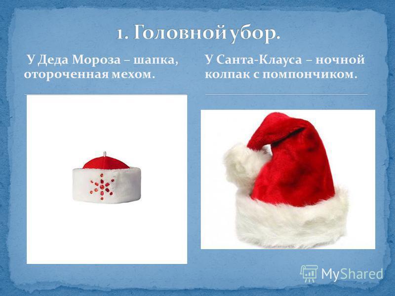 У Деда Мороза – шапка, отороченная мехом. У Санта-Клауса – ночной колпак с помпончиком.