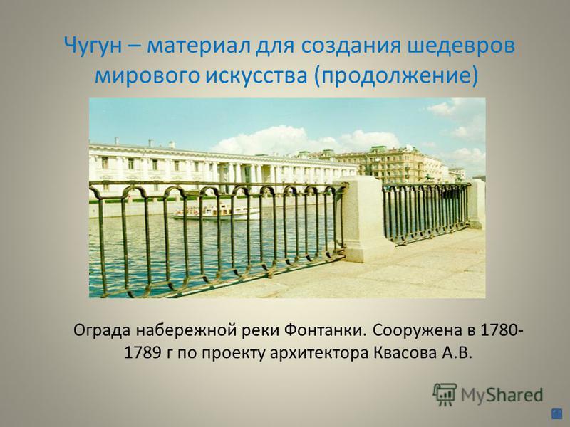 Чугун – материал для создания шедевров мирового искусства (продолжение) Ограда Русского музея (Михайловского дворца), 1819-1825 г (Архитектор Росси К.И.) До 1917 года назывался музеем Александра III.