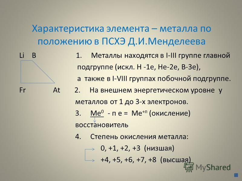 Содержание 1. Характеристика элемента-металла по положению в ПСХЭ 2. Изменение металлических свойств в ПСХЭ 3. Металлы – простые вещества 4. Химическая связь в металлах 5-6. Физические свойства 7. Металлы – рекордсмены 8. О применении металлов 9. Мет