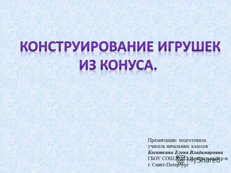 Презентацию подготовила учитель начальных классов Касаткина Елена Владимировна ГБОУ СОШ 122 Центральный р-н г. Санкт-Петербург