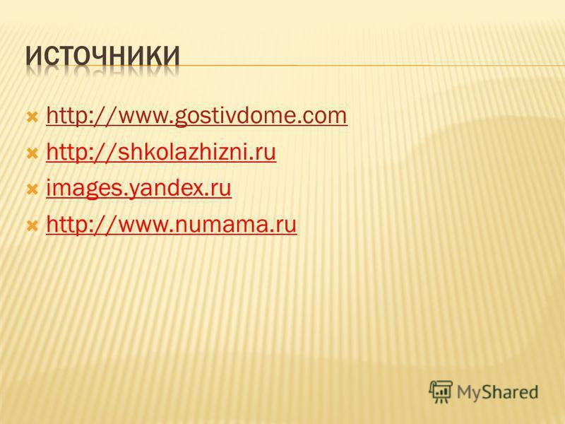 http://www.gostivdome.com http://shkolazhizni.ru images.yandex.ru http://www.numama.ru