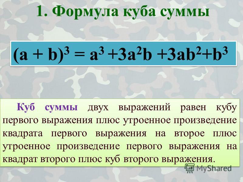 Куб суммы двух выражений равен кубу первого выражения плюс утроенное произведение квадрата первого выражения на второе плюс утроенное произведение первого выражения на квадрат второго плюс куб второго выражения. (a + b) 3 = a 3 +3a 2 b +3ab 2 +b 3 1.