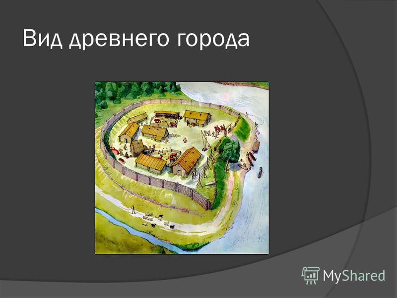 Вид древнего города