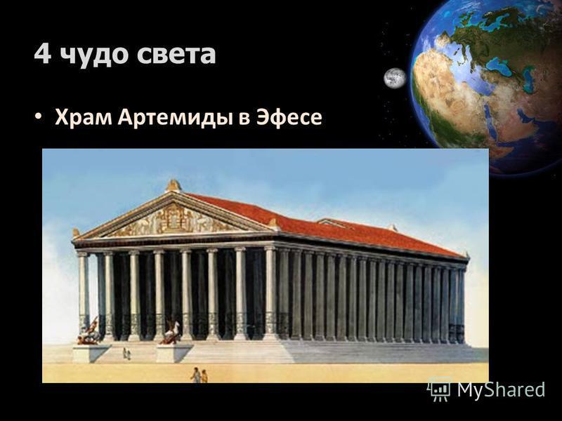 4 чудо света Храм Артемида в Эфесе