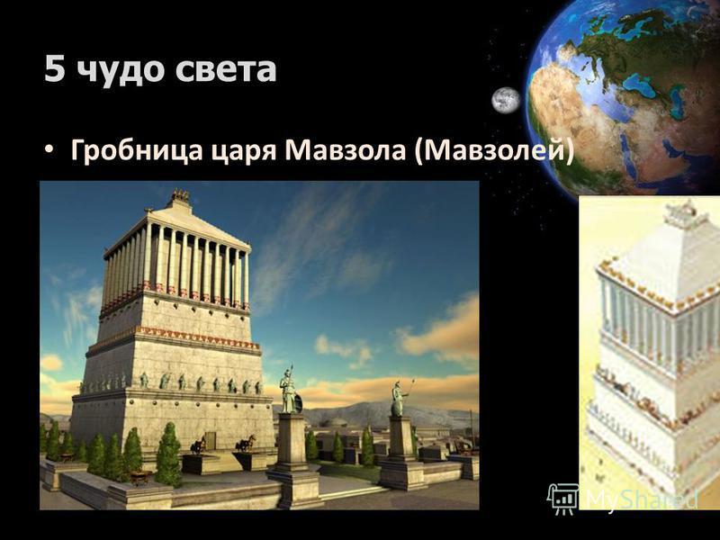 5 чудо света Гробница царя Мавзола (Мавзолей)