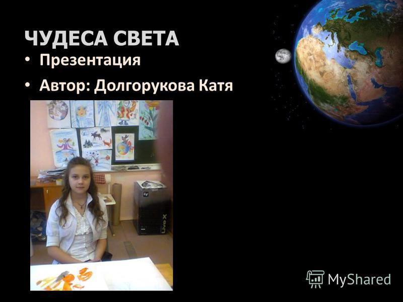 ЧУДЕСА СВЕТА Презентация Автор: Долгорукова Катя