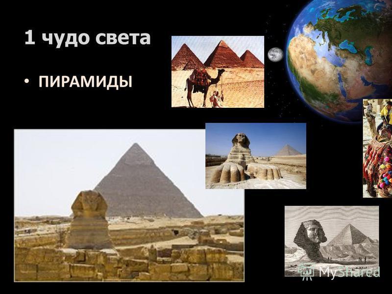 1 чудо света ПИРАМИДЫ