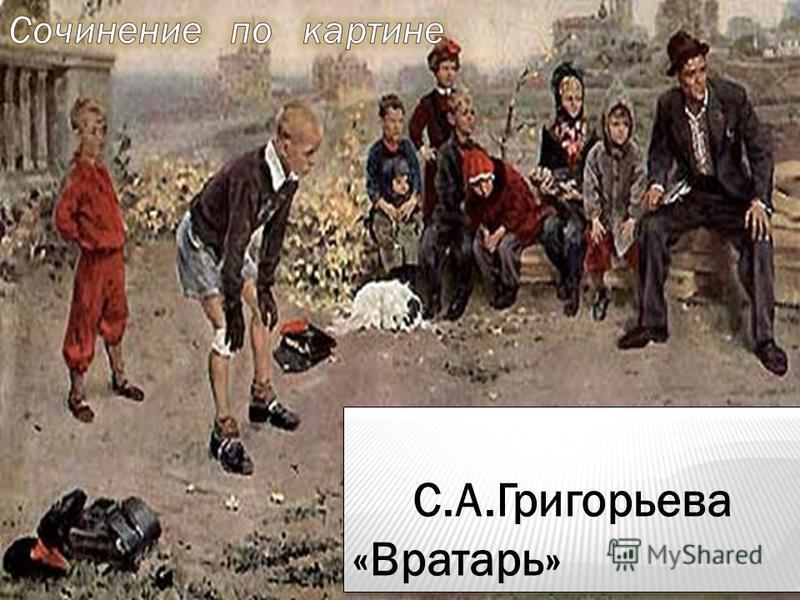 С.А.Григорьева «Вратарь» С.А.Григорьева «Вратарь»