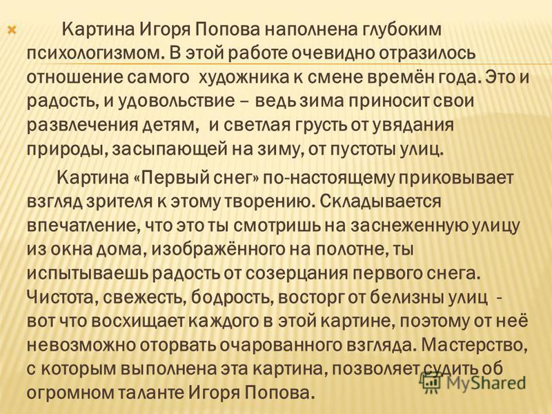 Картина Игоря Попова наполнена глубоким психологизмом. В этой работе очевидно отразилось отношение самого художника к смене времён года. Это и радость, и удовольствие – ведь зима приносит свои развлечения детям, и светлая грусть от увядания природы,