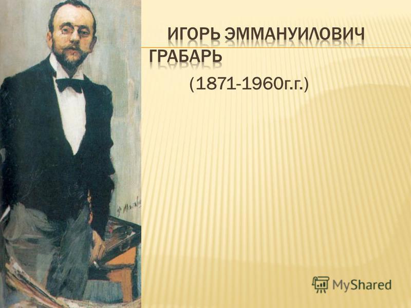 ( (1871-1960 г.г.)