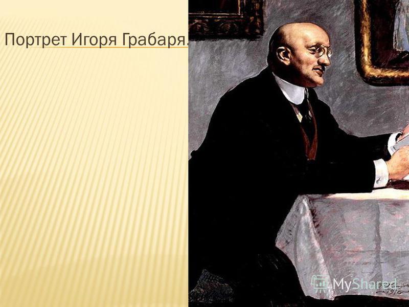 Портрет Игоря Грабаря.
