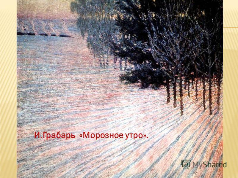 И.Грабарь «Морозное утро».