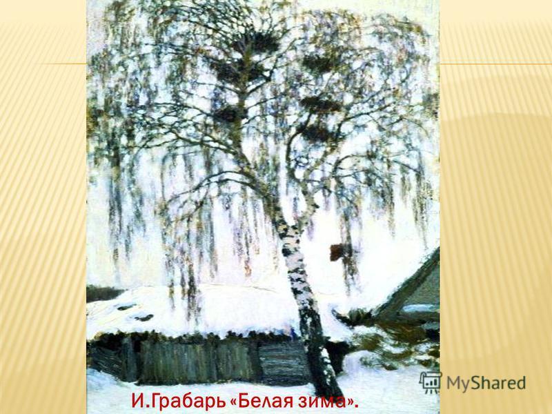 И.Грабарь «Белая зима».