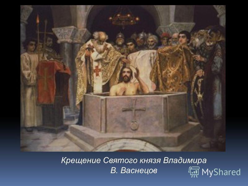 Крещение Святого князя Владимира В. Васнецов