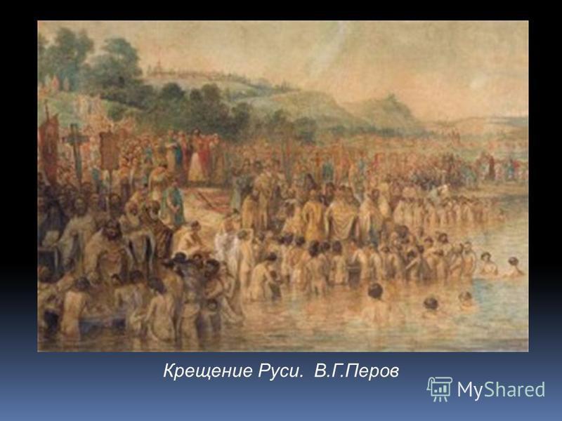 Крещение Руси. В.Г.Перов
