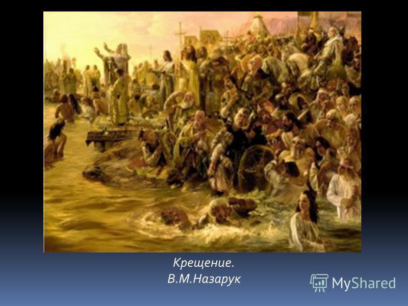 Крещение. В.М.Назарук