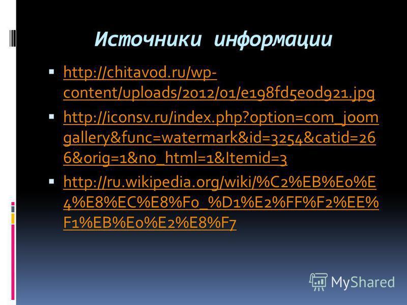 Источники информации http://chitavod.ru/wp- content/uploads/2012/01/e198fd5e0d921. jpg http://chitavod.ru/wp- content/uploads/2012/01/e198fd5e0d921. jpg http://iconsv.ru/index.php?option=com_joom gallery&func=watermark&id=3254&catid=26 6&orig=1&no_ht