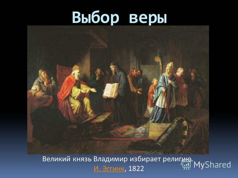 Выбор веры Великий князь Владимир избирает религию. И. ЭггинкИ. Эггинк, 1822
