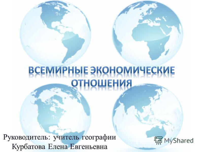Руководитель: учитель географии Курбатова Елена Евгеньевна