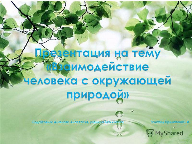 Подготовила Ангелова Анастасия, ученица 3«Г» класса Учитель ПрилеповаС.И.