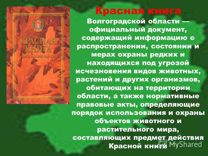 Красная книга Волгоградской области официальный документ, содержащий информацию о распространении, состоянии и мерах охраны редких и находящихся под угрозой исчезновения видов животных, растений и других организмов, обитающих на территории области, а