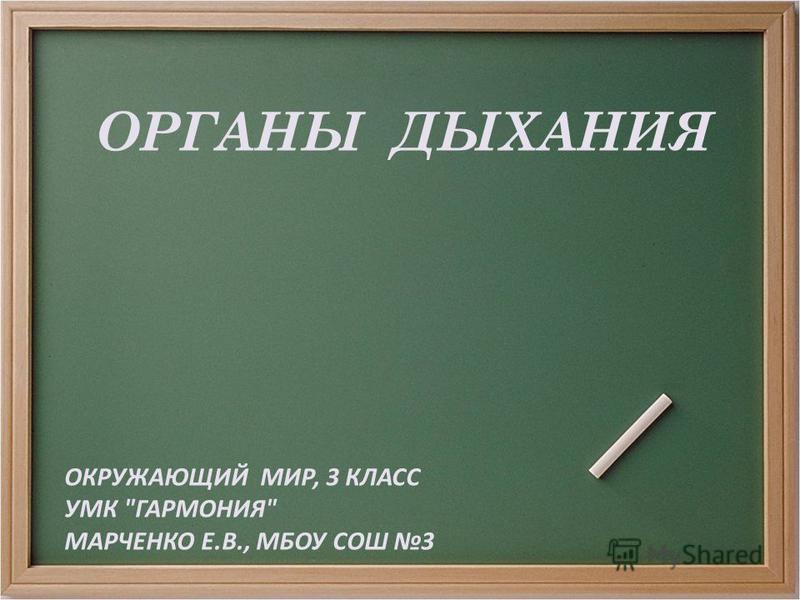 ОРГАНЫ ДЫХАНИЯ ОКРУЖАЮЩИЙ МИР, 3 КЛАСС УМК ГАРМОНИЯ МАРЧЕНКО Е.В., МБОУ СОШ 3