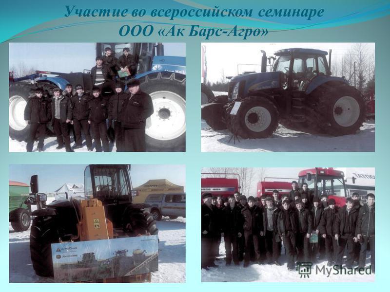 Участие во всероссийском семинаре ООО «Ак Барс-Агро»