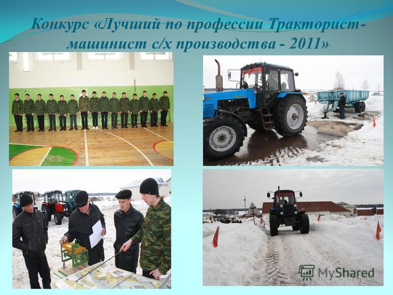 Конкурс «Лучший по профессии Тракторист- машинист с/х производства - 2011»