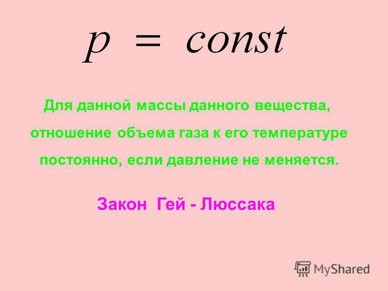 Для данной массы данного вещества, отношение объема газа к его температуре постоянно, если давление не меняется. Закон Гей - Люссака