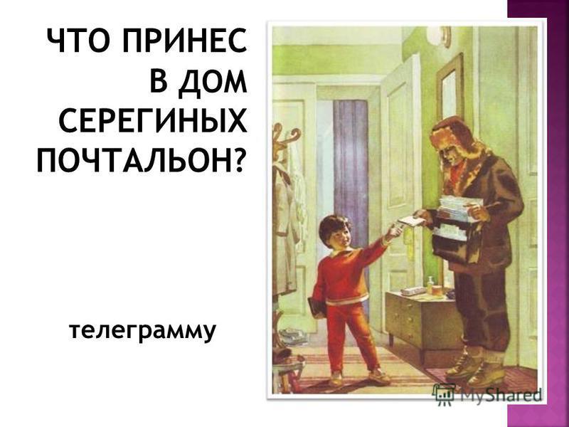 телеграмму