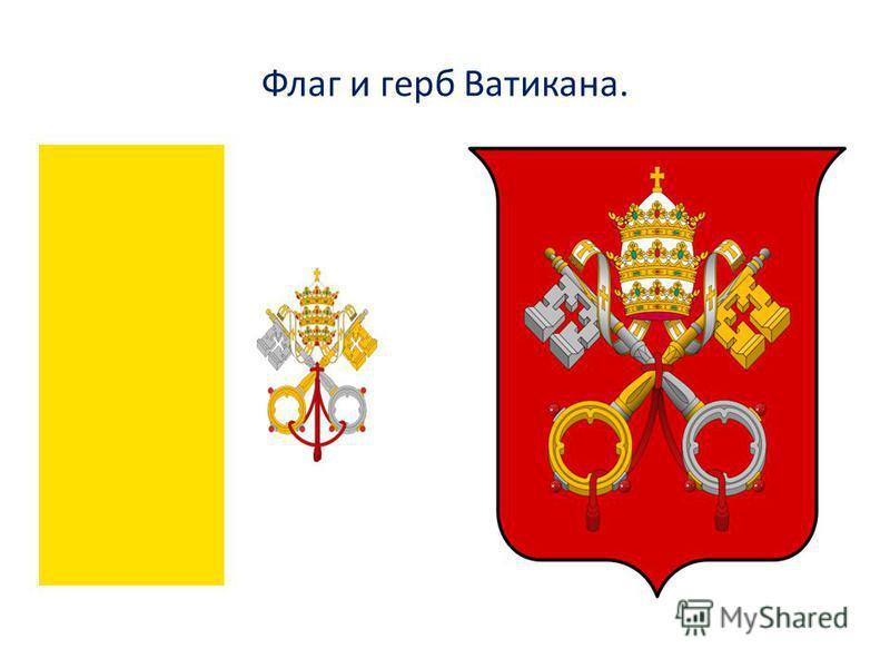 Флаг и герб Ватикана.