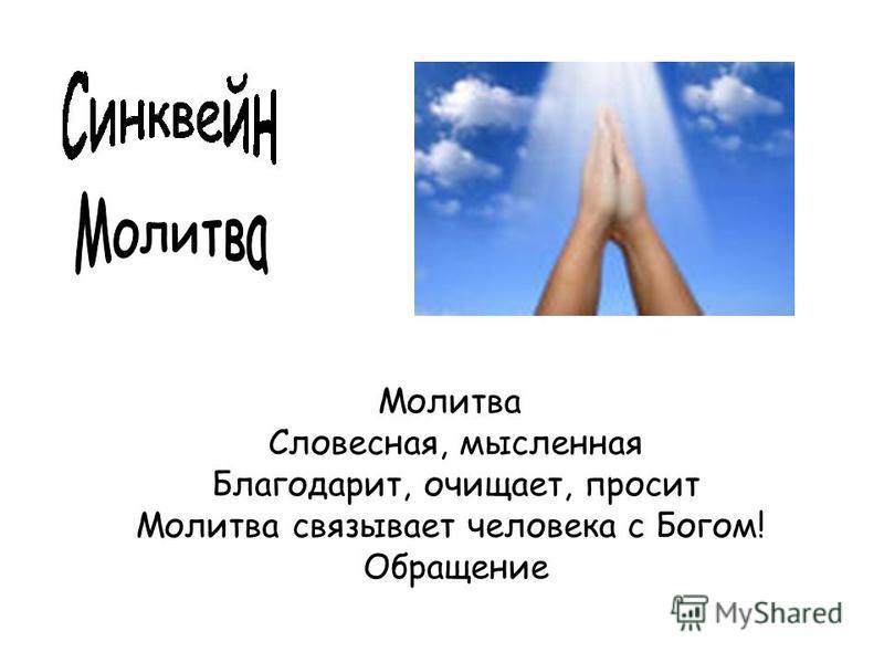Молитва Словесная, мысленная Благодарит, очищает, просит Молитва связывает человека с Богом! Обращение