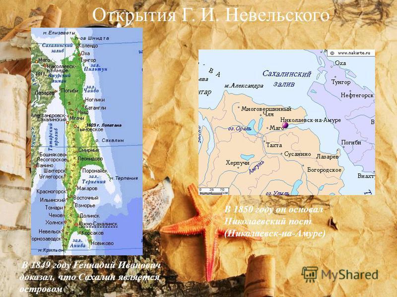 Открытия Г. И. Невельского В 1849 году Геннадий Иванович доказал, что Сахалин является островом В 1850 году он основал Николаевский пост (Николаевск-на-Амуре)