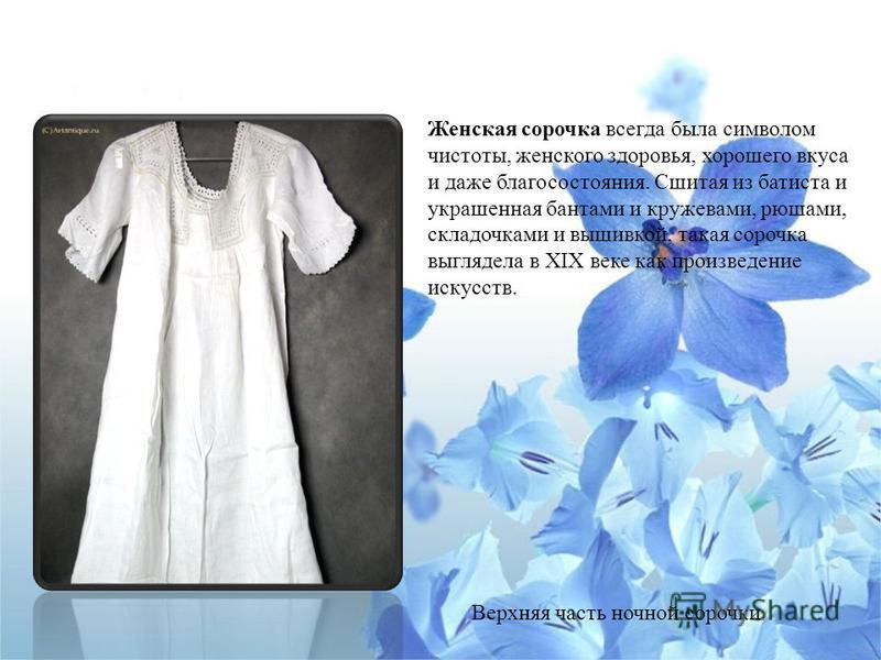 Камиза – нижняя одежда, в основном полотняная, представляющая из себя тунику с длинными рукавами, достаточно узкую. По бокам имелись небольшие отверстия, в которые вставлялась шнуровка. 1415 г.