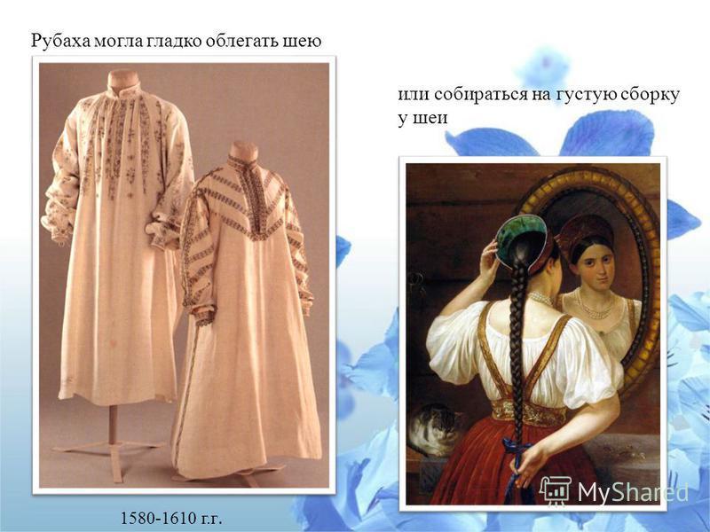Что же было предком рубахи? К наиболее древним видам рубахи можно отнести ХИТОН. Он служил древним грекам такой же одеждой, как и наш костюм (только одевали его на голое тело).