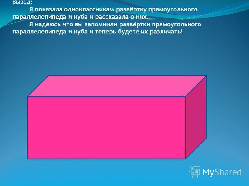 Развёртка куба.