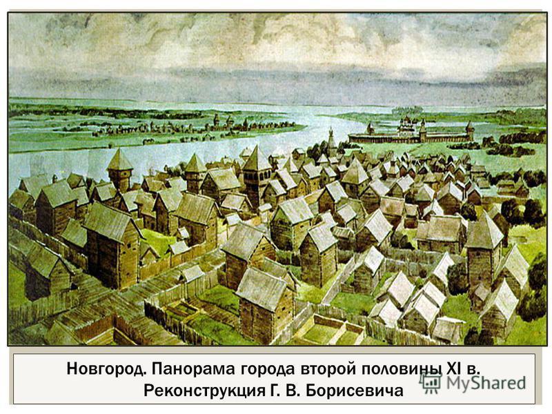 Новгород. Панорама города второй половины XI в. Реконструкция Г. В. Борисевича