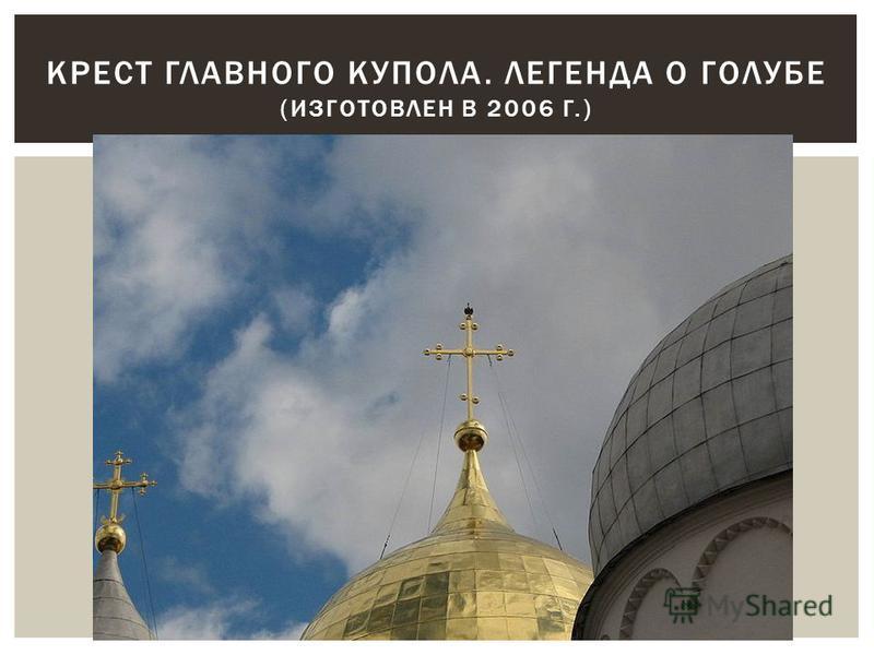 КРЕСТ ГЛАВНОГО КУПОЛА. ЛЕГЕНДА О ГОЛУБЕ (ИЗГОТОВЛЕН В 2006 Г.)