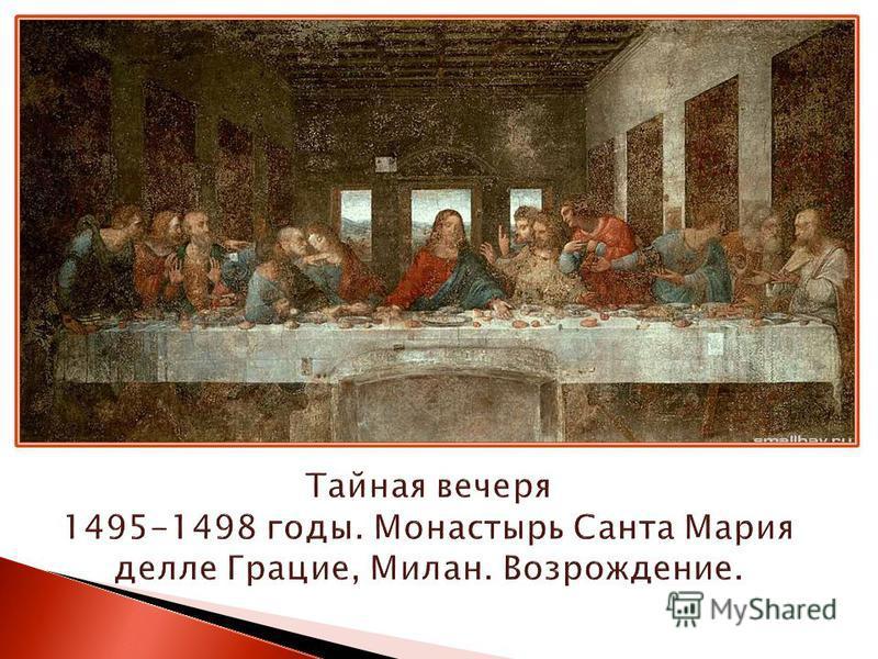 Тайная вечеря 1495-1498 годы. Монастырь Санта Мария делле Грацие, Милан. Возрождение.