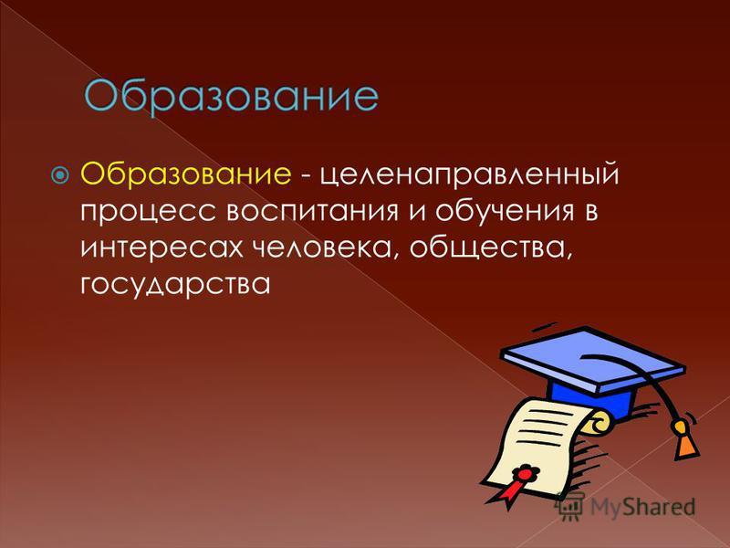 Образование - целенаправленный процесс воспитания и обучения в интересах человека, общества, государства