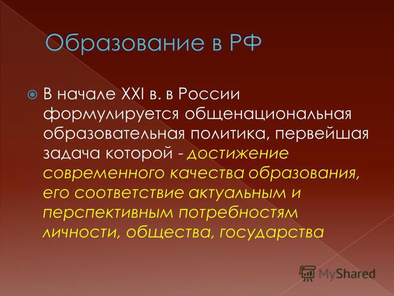 В начале ХХI в. в России формулируется общенациональная образовательная политика, первейшая задача которой - достижение cовpeмeннoгo качества образования, eгo соответствие актуальным и перспективным потребностям личности, общества, государства