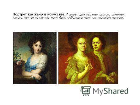 Портрет как жанр в искусстве. Портрет один из самых распространенных жанров, причем на картине могут быть изображены один или несколько человек.