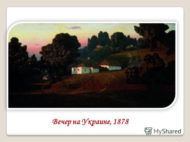 Вечер на Украине, 1878 11