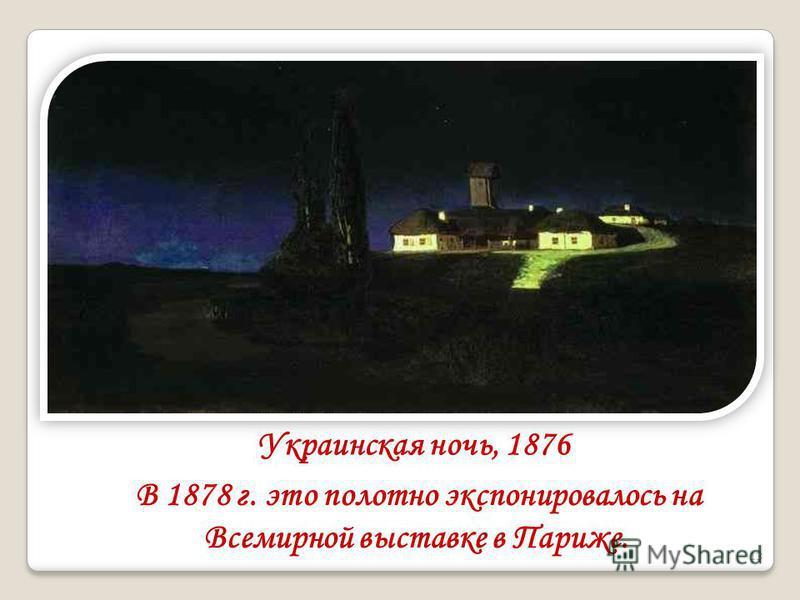 Украинская ночь, 1876 13 В 1878 г. это полотно экспонировалось на Всемирной выставке в Париже.