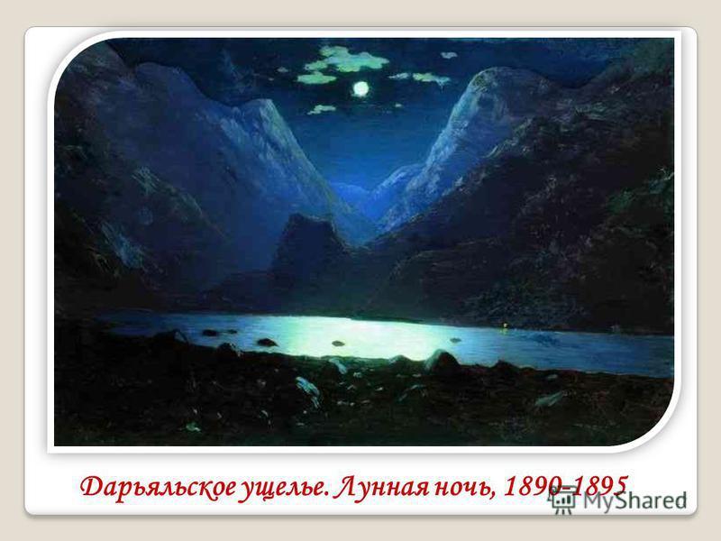 Дарьяльское ущелье. Лунная ночь, 1890-1895 17