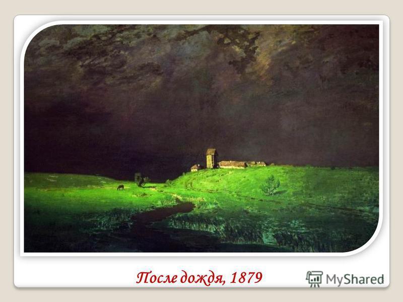 После дождя, 1879 5