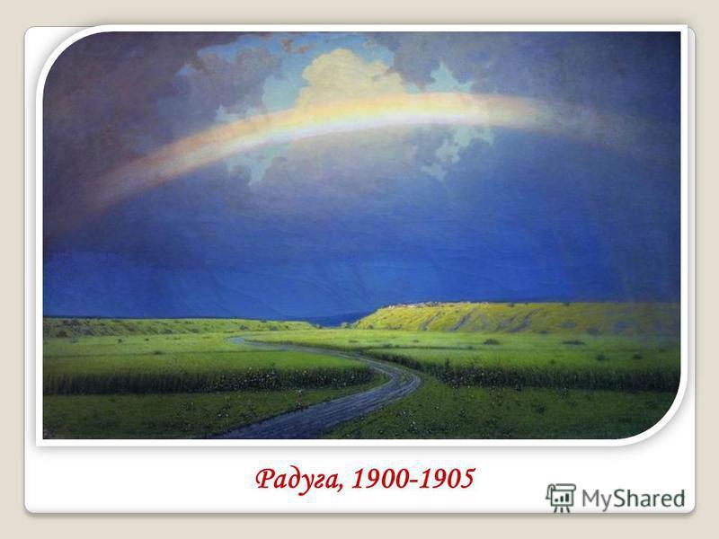 Радуга, 1900-1905 7